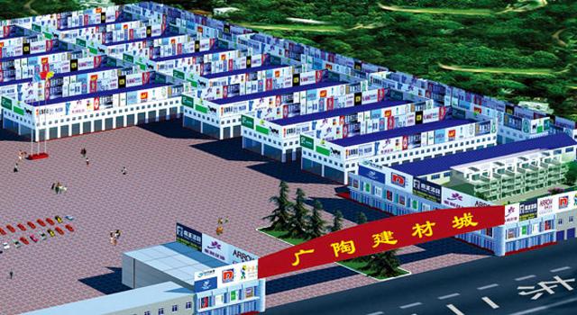 西安广陶建材城