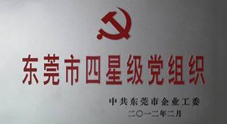 2012荣获四星级党组织